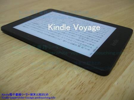 Kindle Voyage外観を斜めから