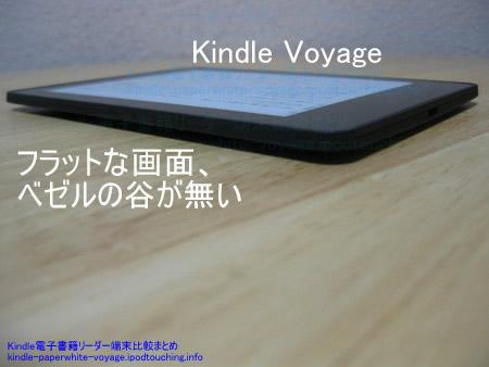 Kindle Voyageフラットな画面