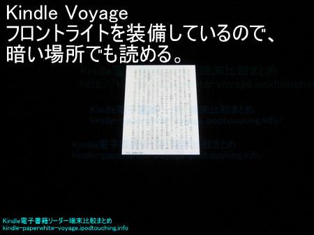Kindle Voyageフロントライト暗中