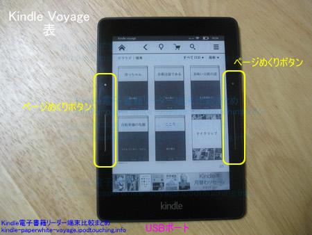 Kindle Voyage装備紹介1