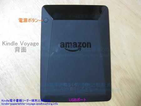 Kindle Voyage装備紹介2