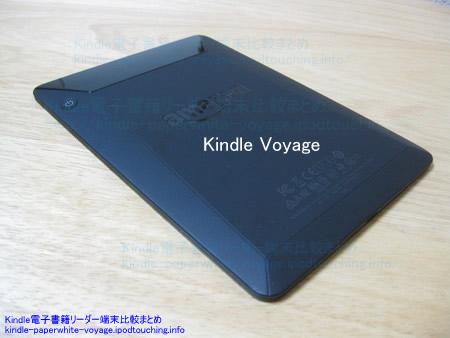 Kindle Voyage外観2