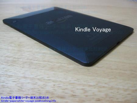 Kindle Voyage外観3