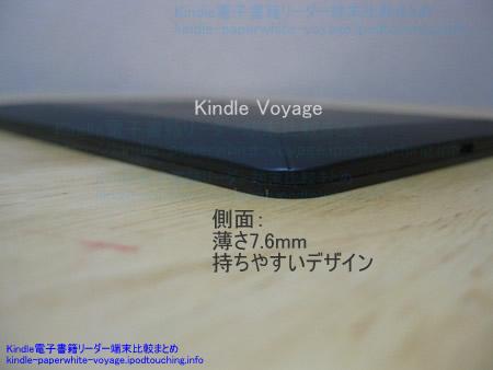 Kindle Voyage薄さ7.6mm