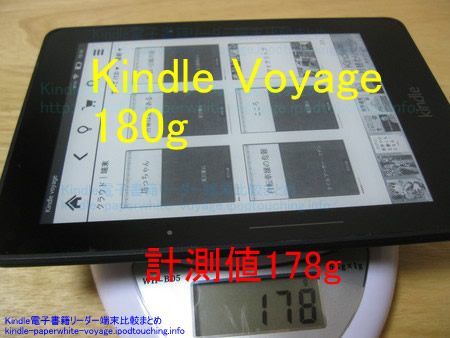 Kindle Voyage重さ180g
