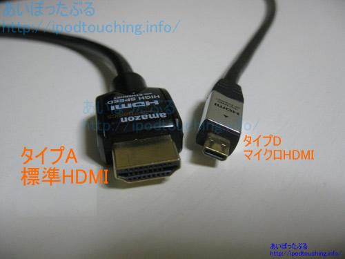 HDMIケーブル標準タイプAとマイクロD
