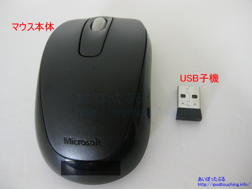マイクロソフト マウス 3RF-00006とUSB子機