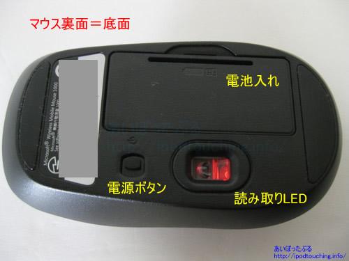 マイクロソフト マウス 3RF-00006電源ボタン、電池入れ、LED