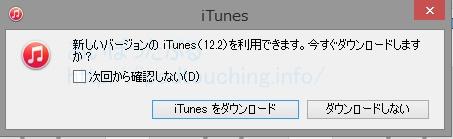 iTunes_up12.2