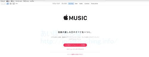 Apple Music3か月トライアル登録画面