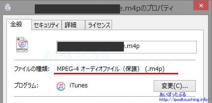 MPEG4オーディオファイル保護.m4p、iTunes