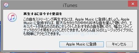 Apple Music登録案内