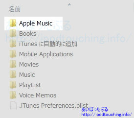 iTunesのApple Musicフォルダ