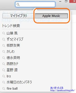 iTunes検索AppleMusic