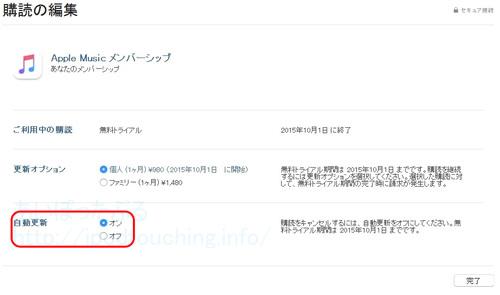 AppleMusic自動更新オフWindowsパソコンiTunes