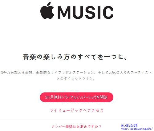 AppleMusic登録アップ
