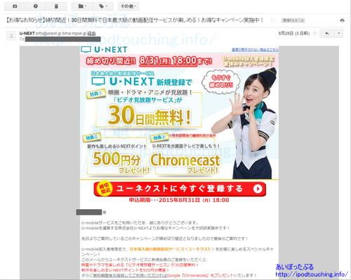 UNEXTユーネクスト動画配信キャンペーンメール