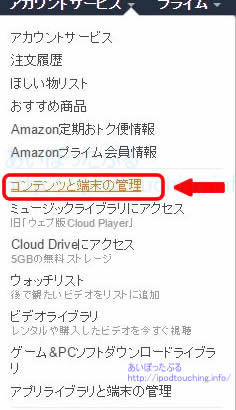 amazonポップアップメニュー