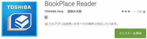 アプリBookPlace TOSHIBA