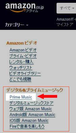 AmazonメニューからPrimeMusic