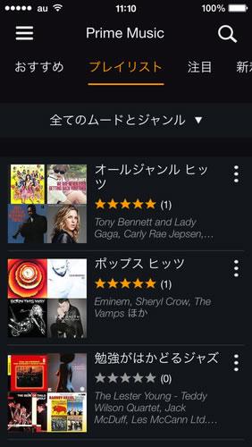 ios版amazon music
