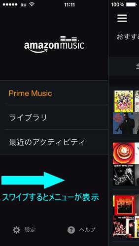 ios版 amazonmusic メニュー
