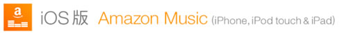 ios版 amazon musicアプリ