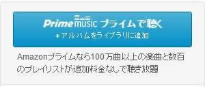 Amazonプライムミュージック保存ボタン