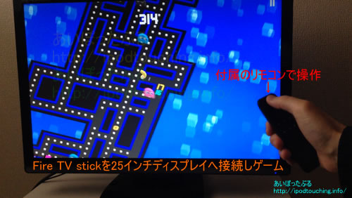 Fire TV stickでゲーム