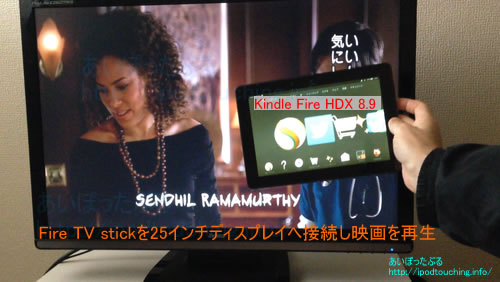 Fire TV stickとKindle Fire HDX 8.9