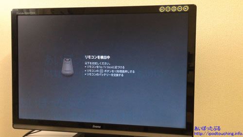 Fire TV stickリモコン検出中