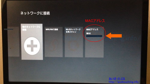 Fire TV stick WiFi MACアドレス