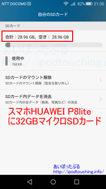 スマホP8liteにマイクロSDカード32GBをセットし認識