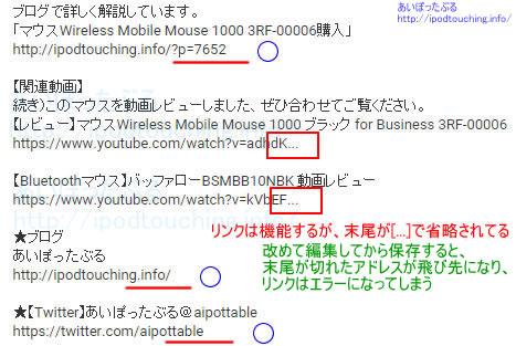 Youtube説明欄のURL表示