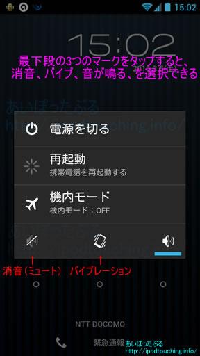 HW-01E、android4のポップアップから消音やバイブへ設定変更