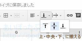 Googleスプレッドシート上中下揃えボタン