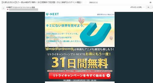 ユーネクストの動画視聴リトライキャンペーン案内メール