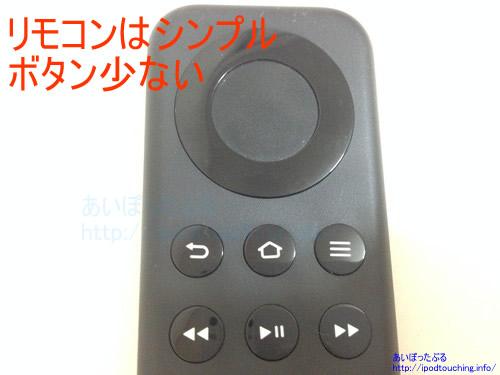 Fire TV stickリモコン、シンプルすぎる