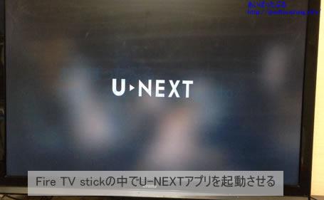 unext_infire3