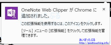 OneNote Web ClipperがChromeに追加されました