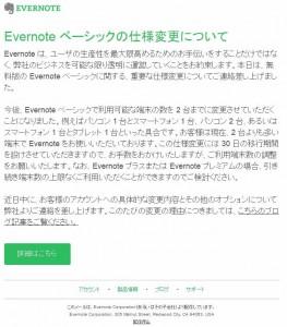 Evernoteメール、ベーシックの仕様変更について