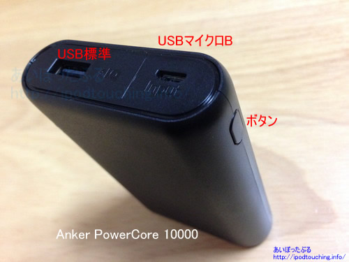 Anker PowerCore 10000ボタンとUSB