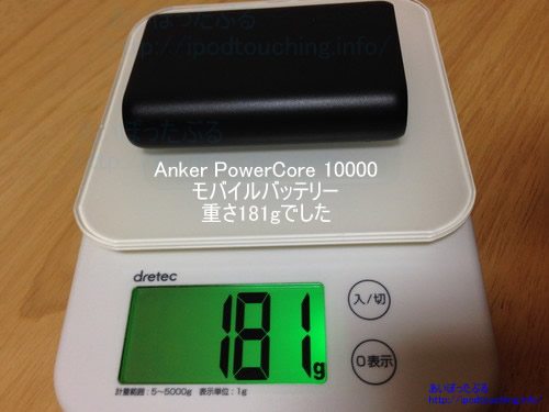 Anker PowerCore 10000重さ