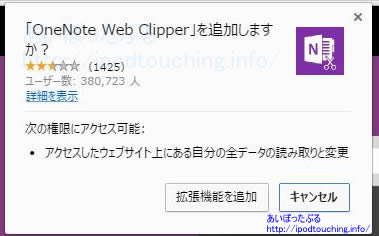 OneNote Web ClipperをChromeに追加しますか?