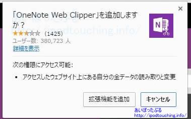 OneNote Web ClipperでWebページを保存。記事をOneNoteに