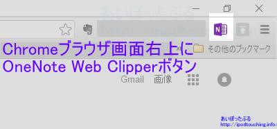 Chromeブラウザ右上にOneNote Web Clipperボタン