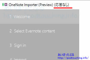 OneNote Importer応答なし