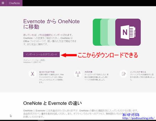 マイクロソフト社サイトからOneNote Importerをダウンロードできる