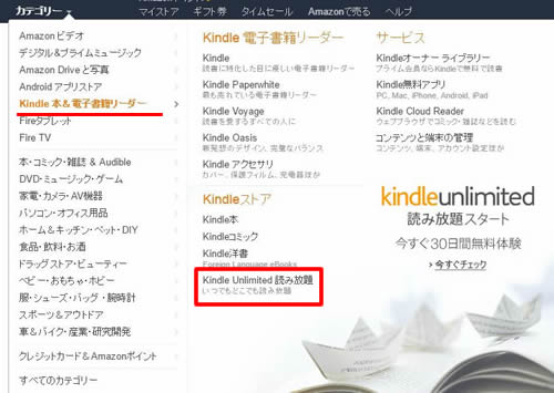 amazon.co.jpでのKindle Unlimited 読み放題