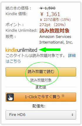 Kindle Unlimited 読み放題の本登録ボタン